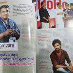 Ente Samrambam Magazine
